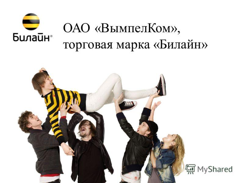 ОАО «ВымпелКом», торговая марка «Билайн»