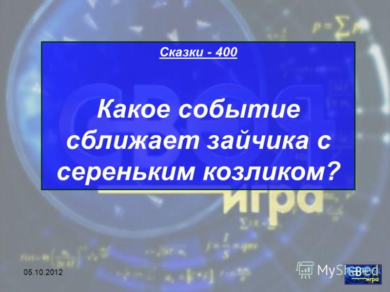 28.07.2012 Сказки - 400 Какое событие сближает зайчика с сереньким козликом?