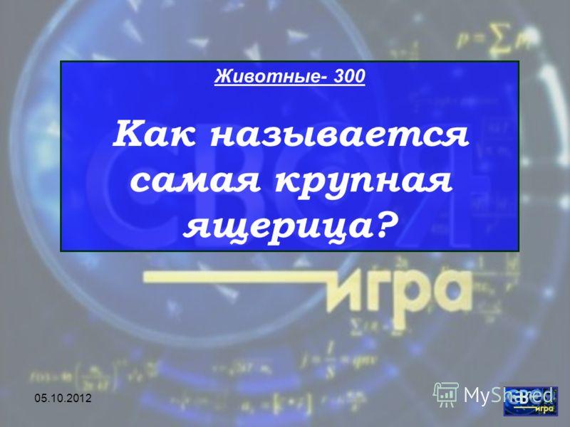 28.07.2012 Животные- 300 Как называется самая крупная ящерица?