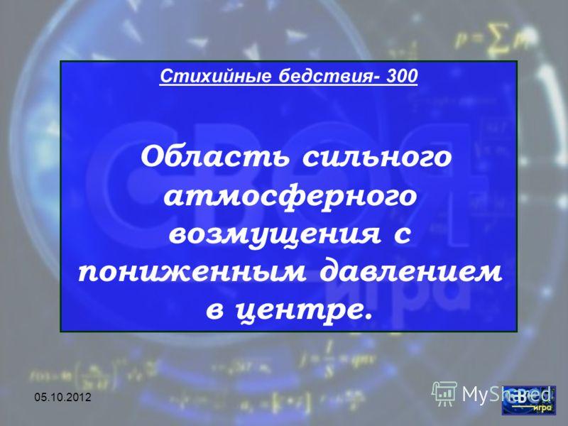 28.07.2012 Стихийные бедствия- 300 Область сильного атмосферного возмущения с пониженным давлением в центре.