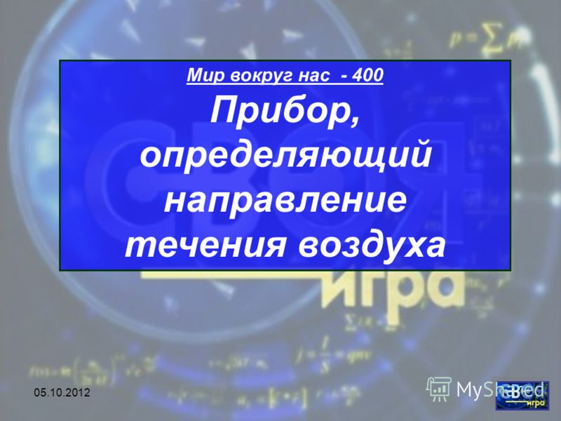 28.07.2012 Мир вокруг нас - 400 Прибор, определяющий направление течения воздуха