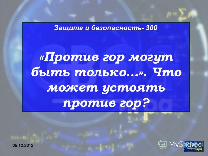 28.07.2012 Защита и безопасность- 300 «Против гор могут быть только…». Что может устоять против гор?