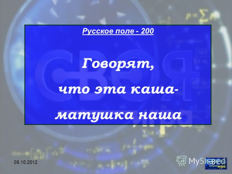 28.07.2012 Русское поле - 200 Говорят, что эта каша- матушка наша