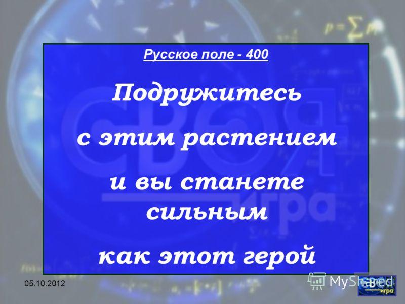 28.07.2012 Русское поле - 400 Подружитесь с этим растением и вы станете сильным как этот герой