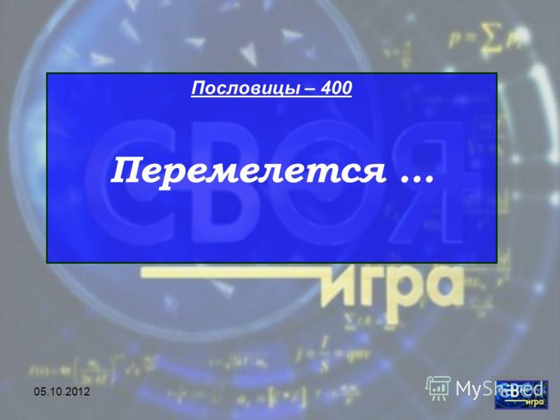 28.07.2012 Пословицы – 400 Перемелется …