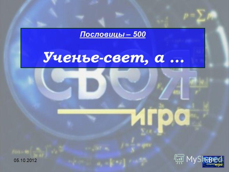 28.07.2012 Пословицы – 500 Ученье-свет, а …