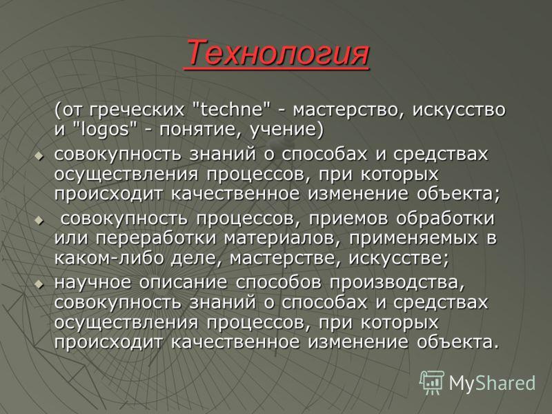 Технология (от греческих