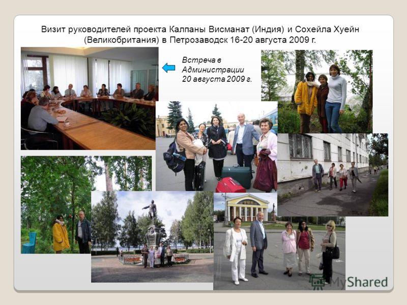 Визит руководителей проекта Калпаны Висманат (Индия) и Сохейла Хуейн (Великобритания) в Петрозаводск 16-20 августа 2009 г. Встреча в Администрации 20 августа 2009 г.