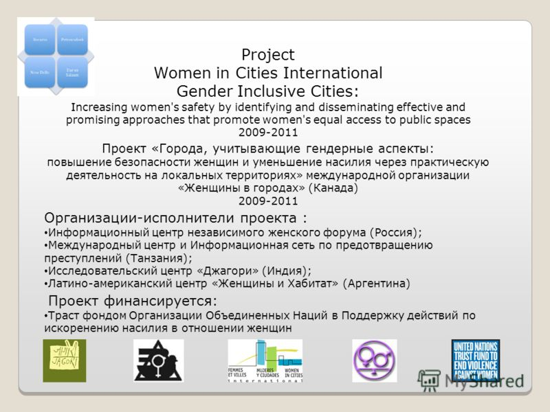 Project Women in Cities International Gender Inclusive Cities: Increasing women's safety by identifying and disseminating effective and promising approaches that promote women's equal access to public spaces 2009-2011 Проект «Города, учитывающие генд
