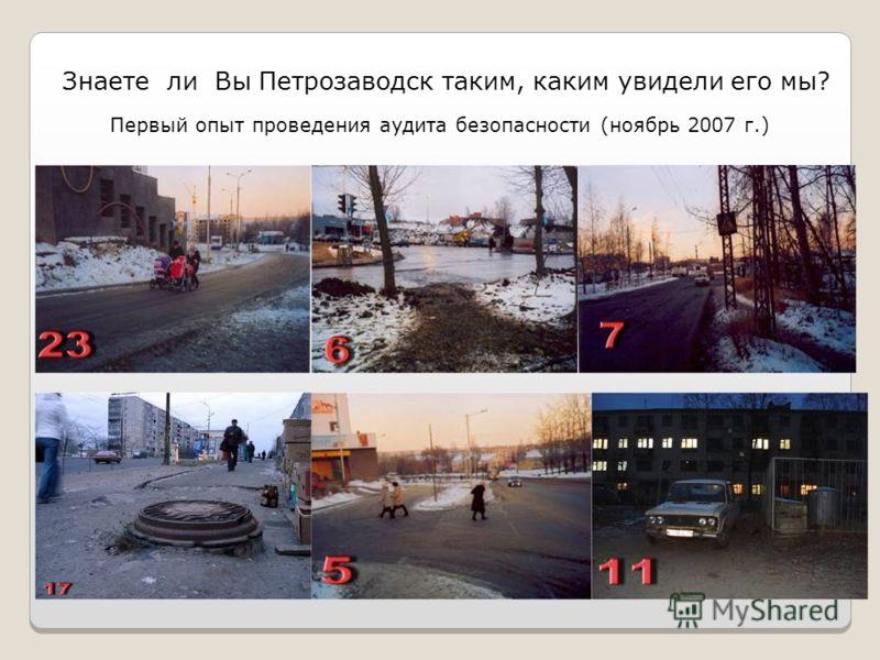 Знаете ли Вы Петрозаводск таким, каким увидели его мы?. Первый опыт проведения аудита безопасности (ноябрь 2007 г.)