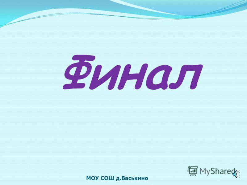 Финал МОУ СОШ д.Васькино