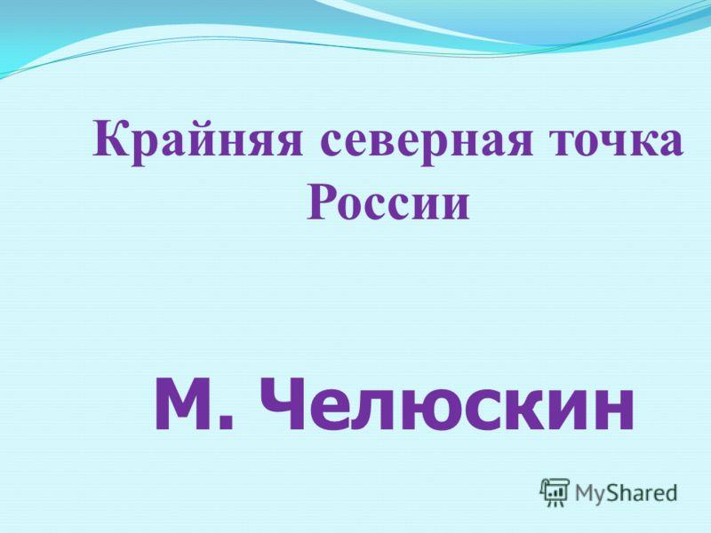 Крайняя северная точка России М. Челюскин