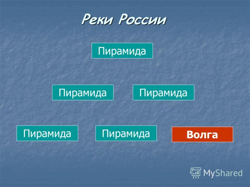 Пирамида Волга Реки России
