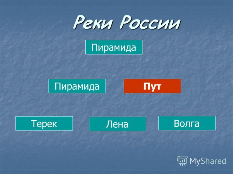 Пирамида Пут Терек Лена Волга Реки России