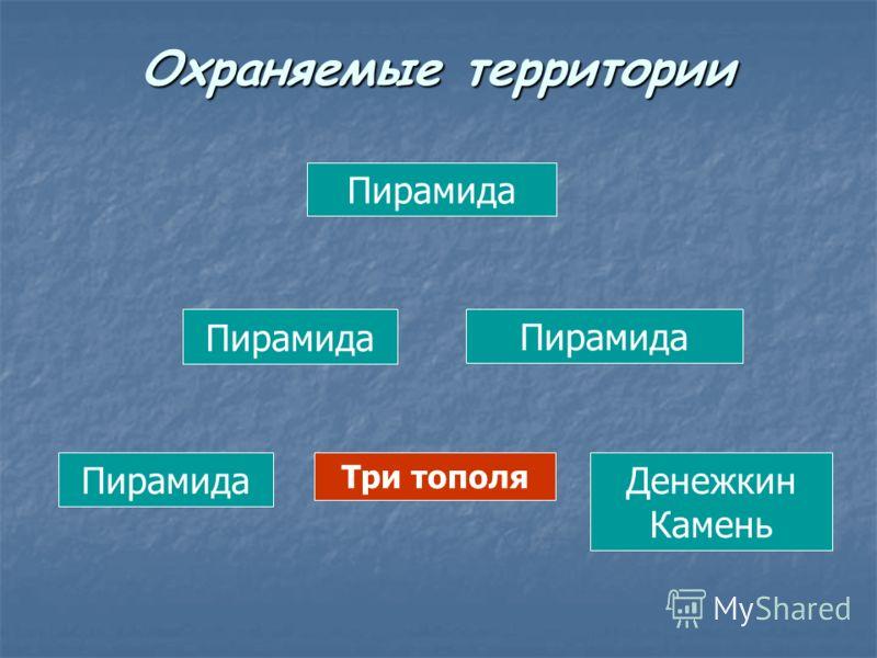 Пирамида Три тополя Денежкин Камень Охраняемые территории