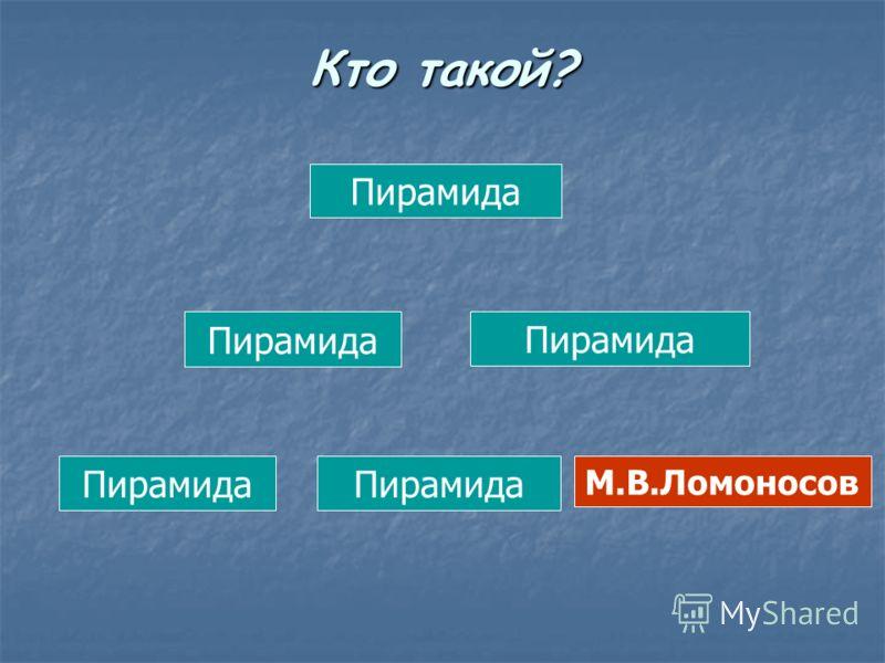 Пирамида М.В.Ломоносов Кто такой?