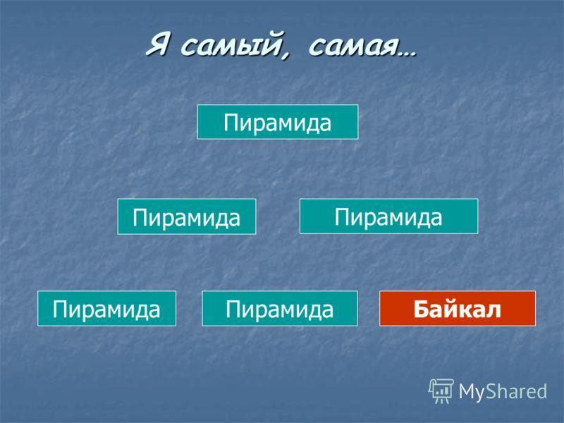 Пирамида Байкал Я самый, самая…