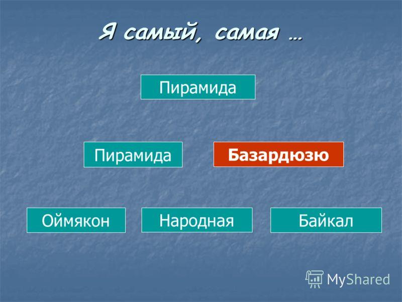 Пирамида Базардюзю Оймякон Народная Байкал Я самый, самая …