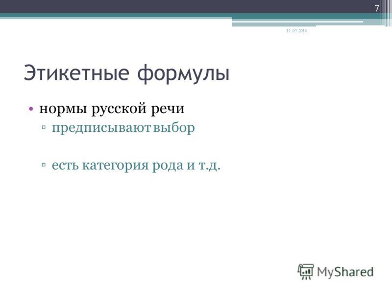 Этикетные формулы нормы русской речи предписывают выбор есть категория рода и т.д. 11.05.2010 7