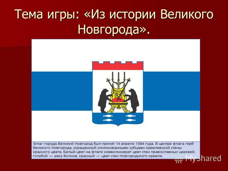 Тема игры: «Из истории Великого Новгорода».