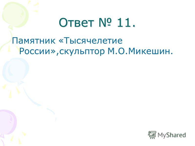 Ответ 11. Памятник «Тысячелетие России»,скульптор М.О.Микешин.