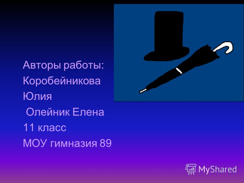Авторы работы: Коробейникова Юлия Олейник Елена 11 класс МОУ гимназия 89