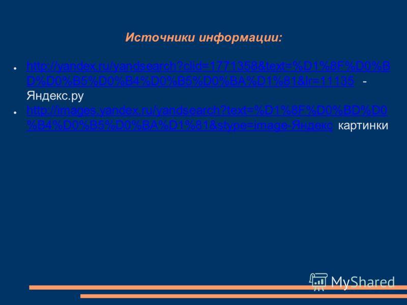 Источники информации: http://yandex.ru/yandsearch?clid=1771358&text=%D1%8F%D0%B D%D0%B5%D0%B4%D0%B5%D0%BA%D1%81&lr=11135 - Яндeкс.ру http://yandex.ru/yandsearch?clid=1771358&text=%D1%8F%D0%B D%D0%B5%D0%B4%D0%B5%D0%BA%D1%81&lr=11135 http://images.yand