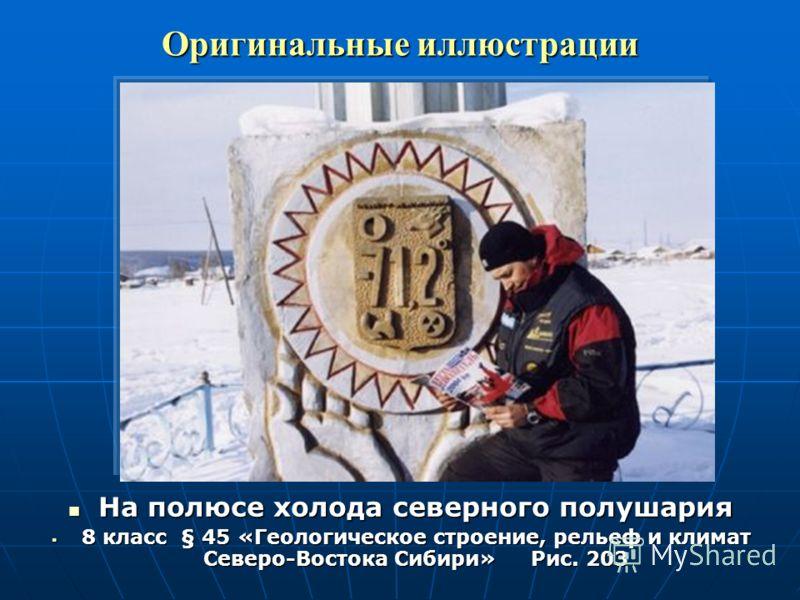 Оригинальные иллюстрации На полюсе холода северного полушария 8 класс § 45 «Геологическое строение, рельеф и климат Северо-Востока Сибири» Рис. 203