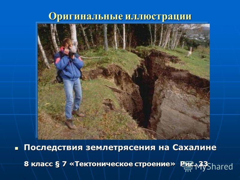 Оригинальные иллюстрации Последствия землетрясения на Сахалине 8 класс § 7 «Тектоническое строение» Рис. 33