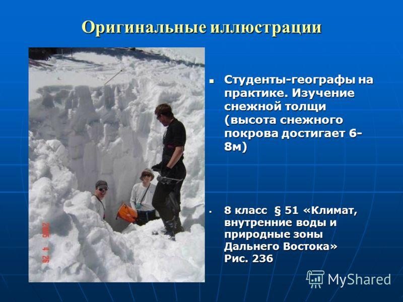 Оригинальные иллюстрации Студенты-географы на практике. Изучение снежной толщи (высота снежного покрова достигает 6- 8м) 8 класс § 51 «Климат, внутренние воды и природные зоны Дальнего Востока» Рис. 236