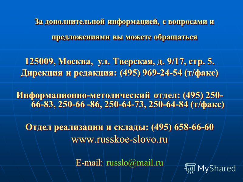 За дополнительной информацией, с вопросами и предложениями вы можете обращаться 125009, Москва, ул. Тверская, д. 9/17, стр. 5. Дирекция и редакция: (495) 969-24-54 (т/факс) Информационно-методический отдел: (495) 250- 66-83, 250-66 -86, 250-64-73, 25