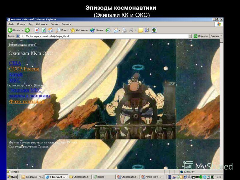 Эпизоды космонавтики (Экипажи КК и ОКС)