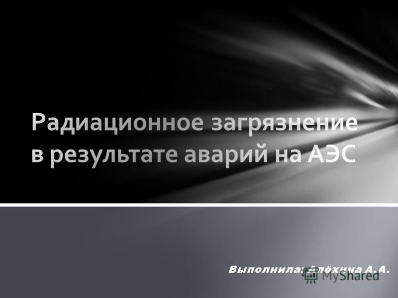 Выполнила: Алёхина А.А.