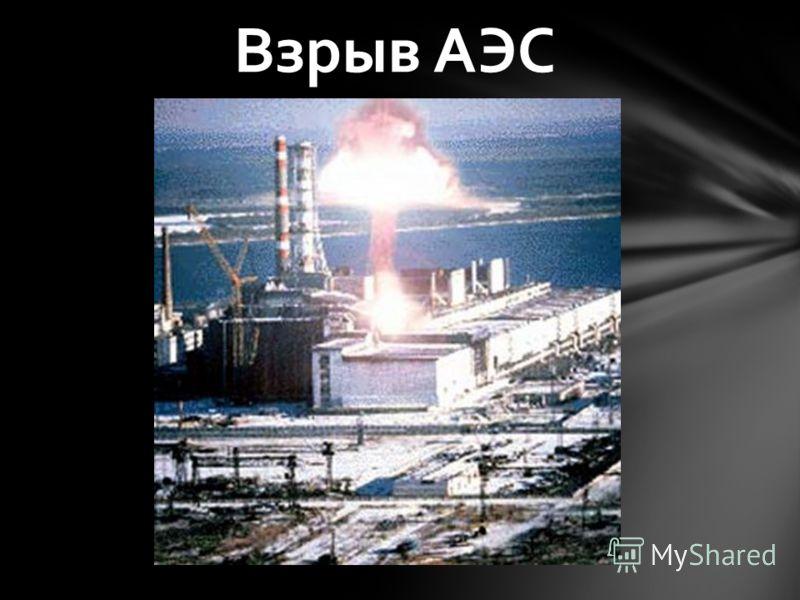Взрыв АЭС