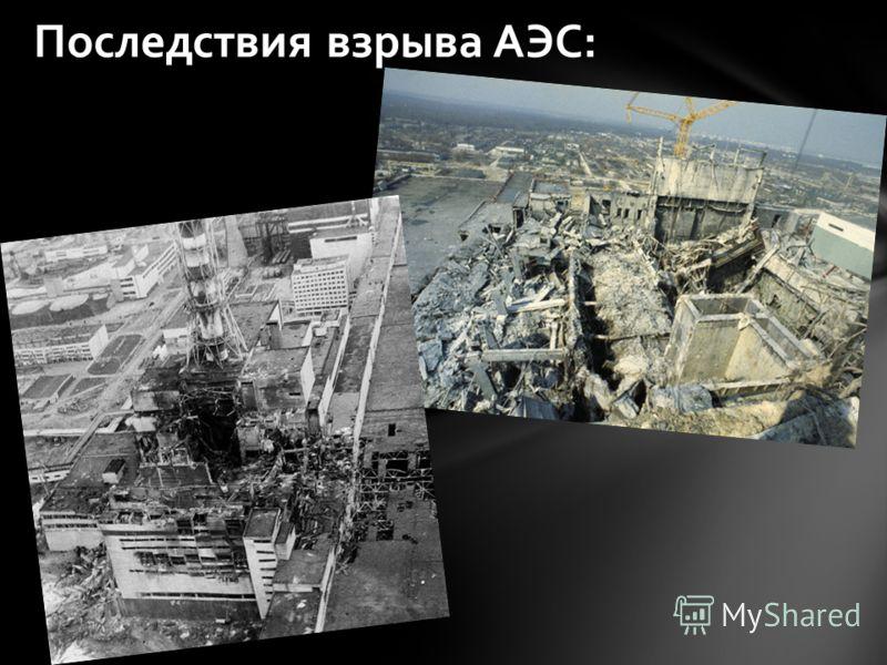 Последствия взрыва АЭС: