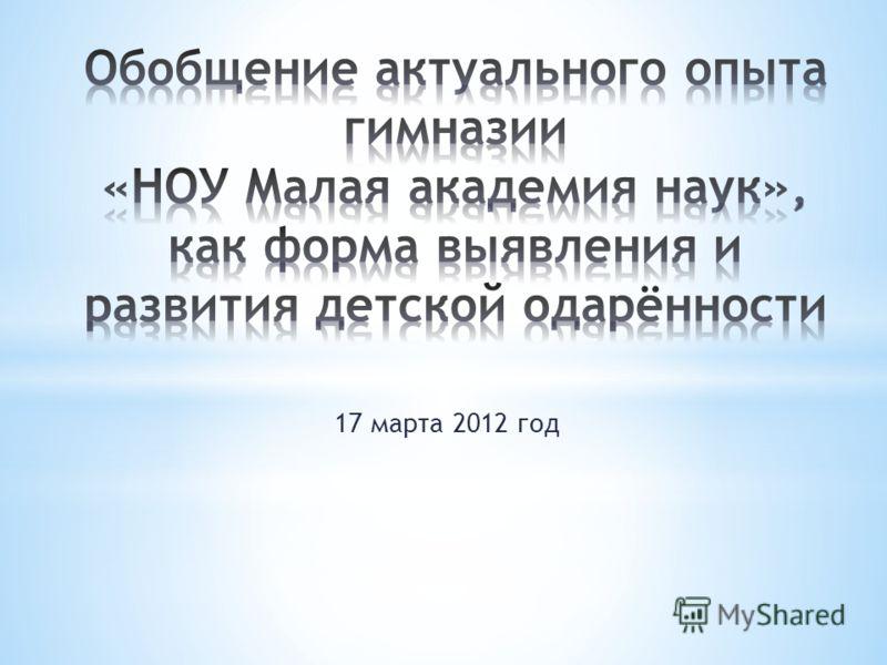 17 марта 2012 год