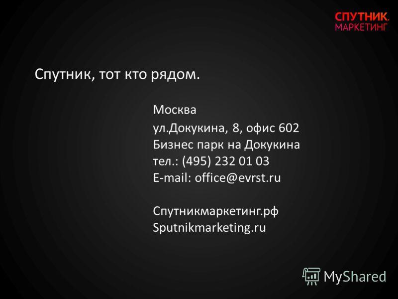 Москва ул.Докукина, 8, офис 602 Бизнес парк на Докукина тел.: (495) 232 01 03 E-mail: office@evrst.ru Спутникмаркетинг.рф Sputnikmarketing.ru Спутник, тот кто рядом.