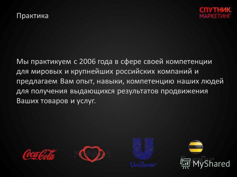 Мы практикуем с 2006 года в сфере своей компетенции для мировых и крупнейших российских компаний и предлагаем Вам опыт, навыки, компетенцию наших людей для получения выдающихся результатов продвижения Ваших товаров и услуг. Практика