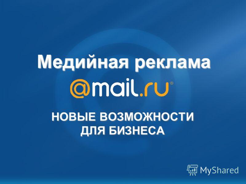 Октябрь 2007 Медийная реклама НОВЫЕ ВОЗМОЖНОСТИ ДЛЯ БИЗНЕСА
