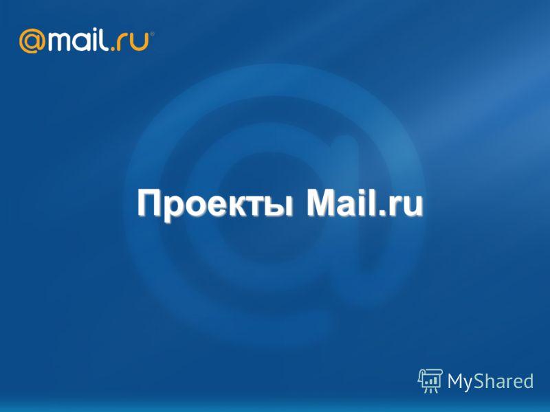 Mail.Ru: возможности для рекламодателя Октябрь 2007 Проекты Mail.ru