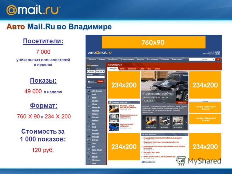 Формат: 760 Х 90 и 234 Х 200 Посетители: 7 000 уникальных пользователей в неделю Показы: 49 000 в неделю Стоимость за 1 000 показов: 120 руб. Авто Mail.Ru во Владимире