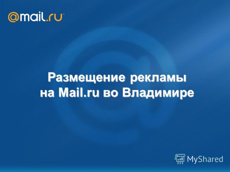 Mail.Ru: возможности для рекламодателя Октябрь 2007 Размещение рекламы на Mail.ru во Владимире