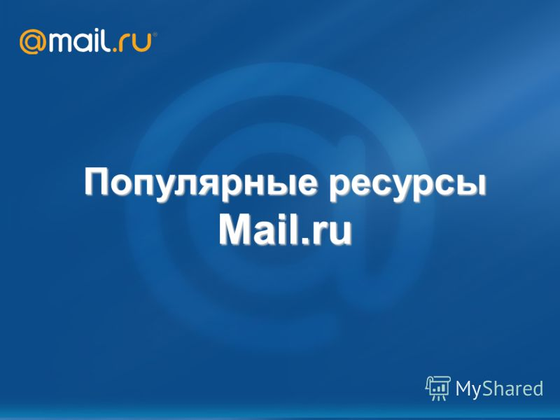 Mail.Ru: возможности для рекламодателя Октябрь 2007 Популярные ресурсы Mail.ru