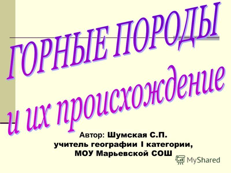 Автор: Шумская С.П. учитель географии I категории, МОУ Марьевской СОШ