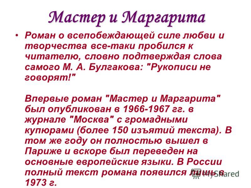 Мастер и Маргарита Роман о всепобеждающей силе любви и творчества все-таки пробился к читателю, словно подтверждая слова самого М. А. Булгакова: