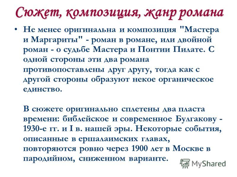 Сюжет, композиция, жанр романа Не менее оригинальна и композиция