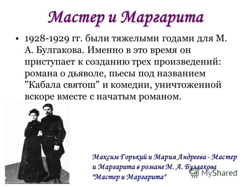 Мастер и Маргарита 1928-1929 гг. были тяжелыми годами для М. А. Булгакова. Именно в это время он приступает к созданию трех произведений: романа о дьяволе, пьесы под названием