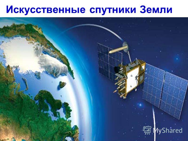 Искусственные спутники Земли