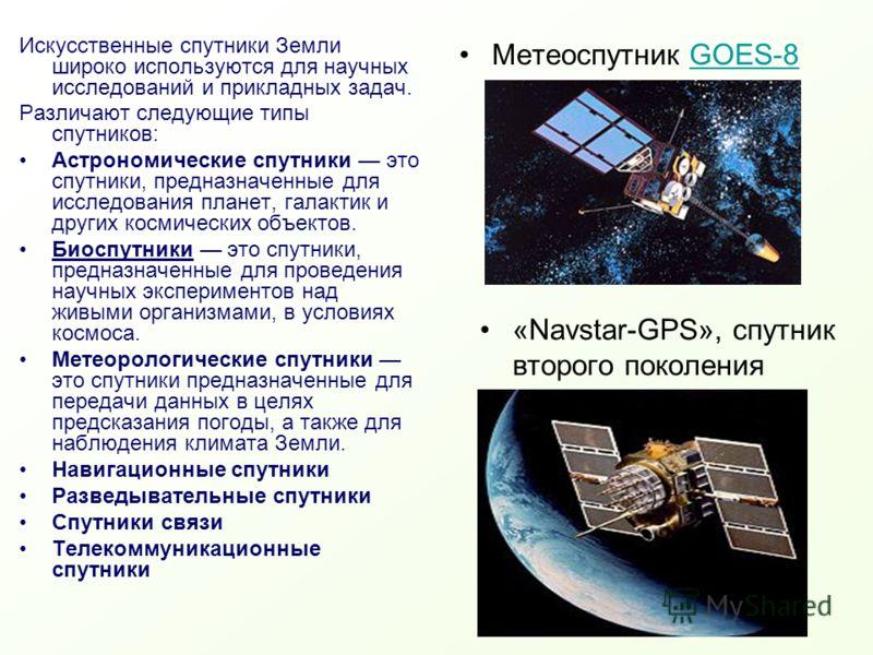 Искусственные спутники Земли широко используются для научных исследований и прикладных задач. Различают следующие типы спутников: Астрономические спутники это спутники, предназначенные для исследования планет, галактик и других космических объектов.