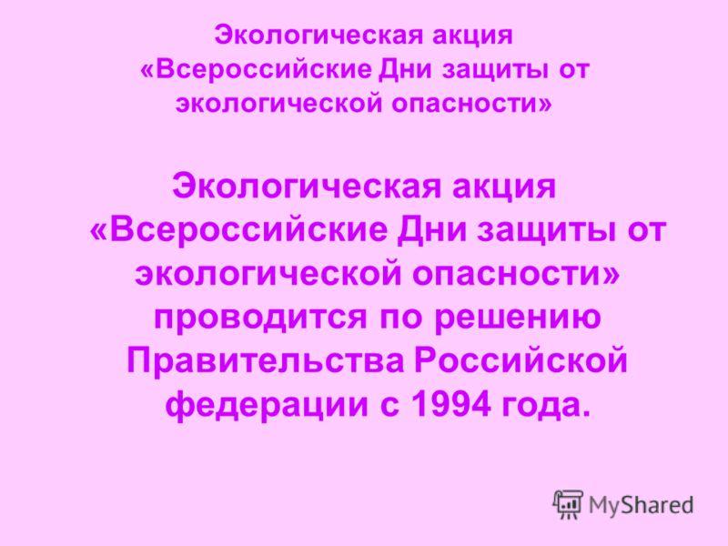 Экологическая акция всероссийские
